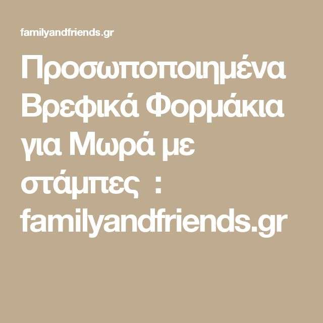Προσωποποιημένα Βρεφικά Φορμάκια για Μωρά με στάμπες : familyandfriends.gr