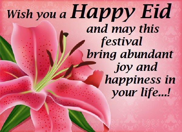 Eid Greetings, Wishes, Messages & Cards 2017 Images