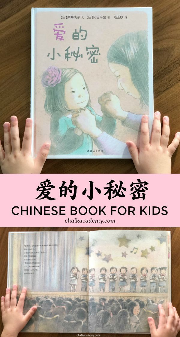 Pin On Chinese Books For Kids