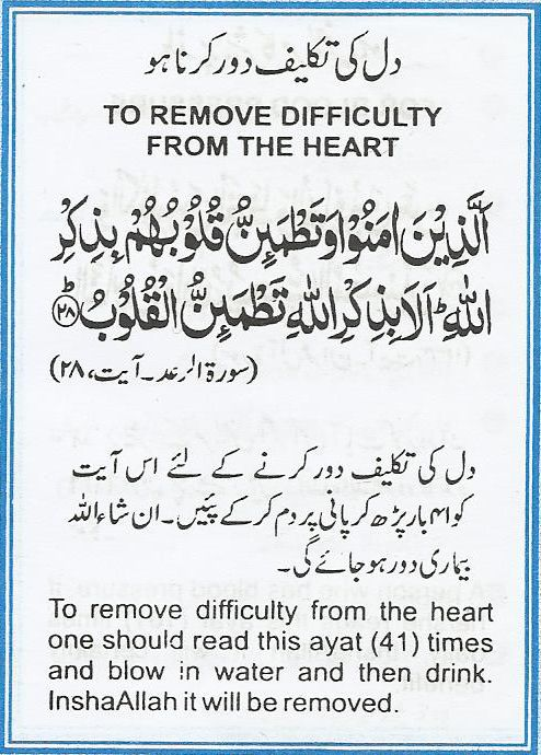 To Remove Difficulty From Heart