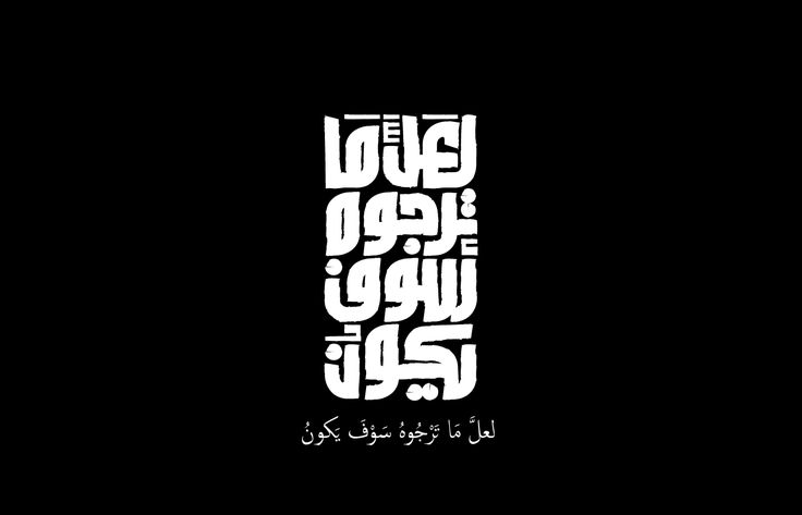 Arabic Typography v.2 on Behance