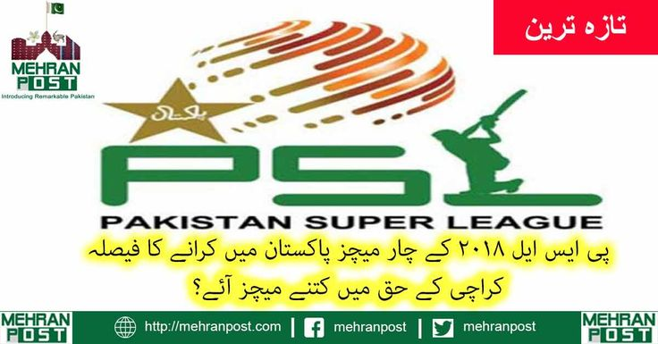 National Stadium Karachi Host Two PSL 2018 Cricket Matches Update:Pakistan Super League (PSL) is a men's professional T20 cricket league, sanctioned by the Pakistan Cricket Board, that represents the sport's highest level in Pakistan.    The league was founded in Lahore on 8 September 2015. Instead of operating as an association of independently