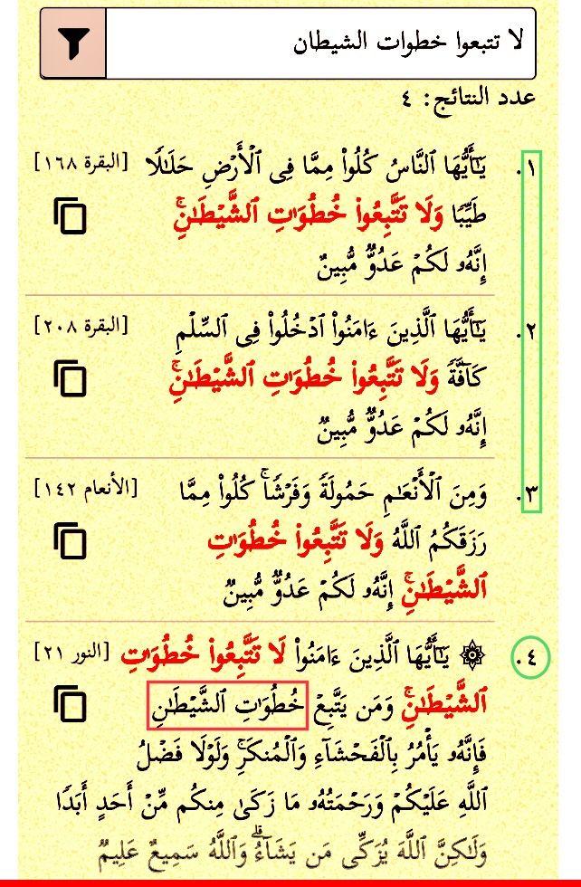 لا تتبعوا خطوات الشيطان أربع مرات في القرآن ثلاث مرات بزيادة الواو ولا تتبعوا خطوات الشيطان إنه لكم عدو مبين والرابعة وحيدة بدونها Math Math Equations