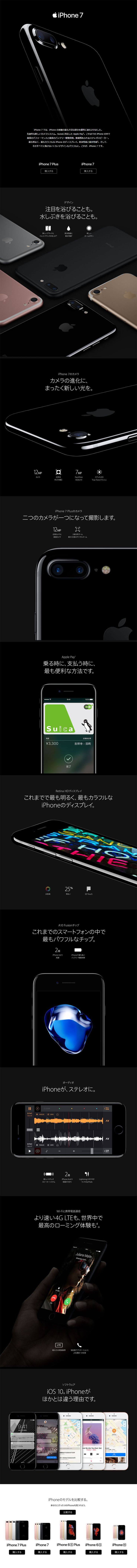 iPhone7 製品情報  ソフトバンク【家電・パソコン・通信関連】のLPデザイン。WEBデザイナーさん必見!ランディングページのデザイン参考に(かっこいい系)