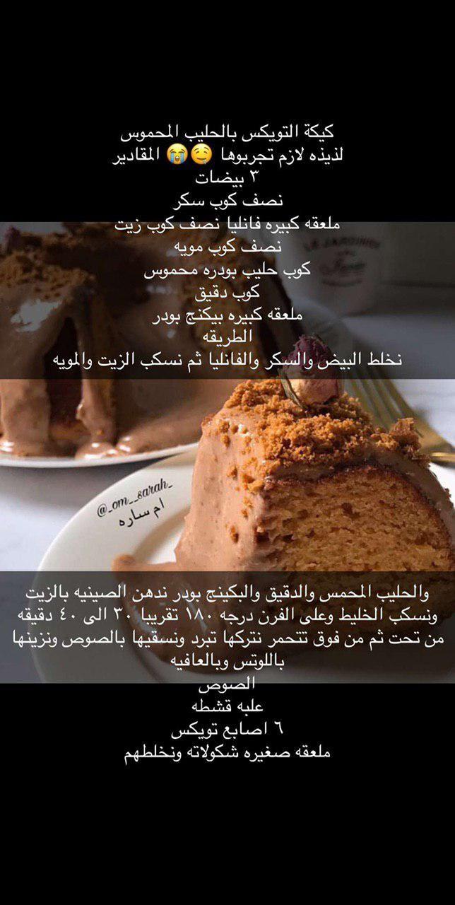 كيكة التويكس بالحليب المحموس Food Drinks Dessert Diy Food Recipes Yummy Food Dessert