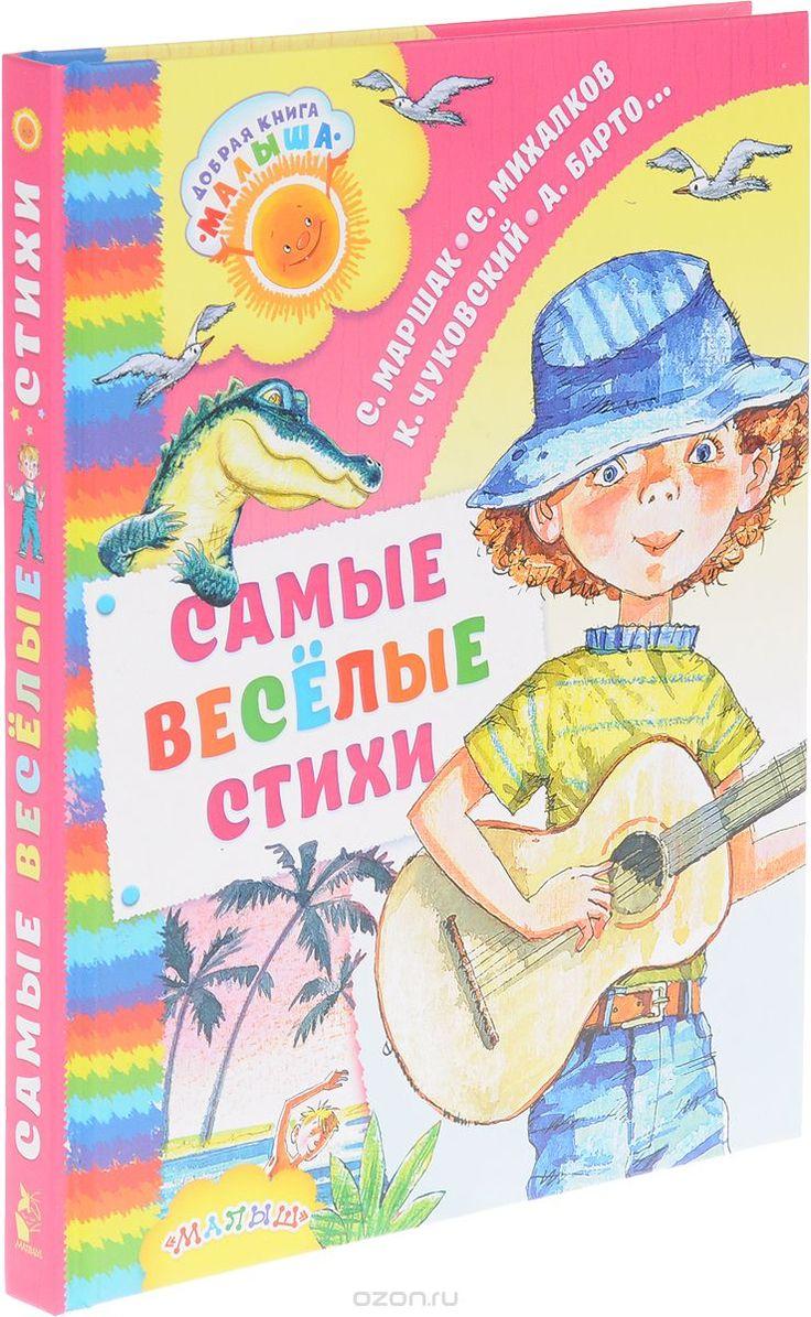 Книга «Самые весёлые стихи» - купить на OZON.ru книгу с быстрой доставкой | 978-5-17-104307-0