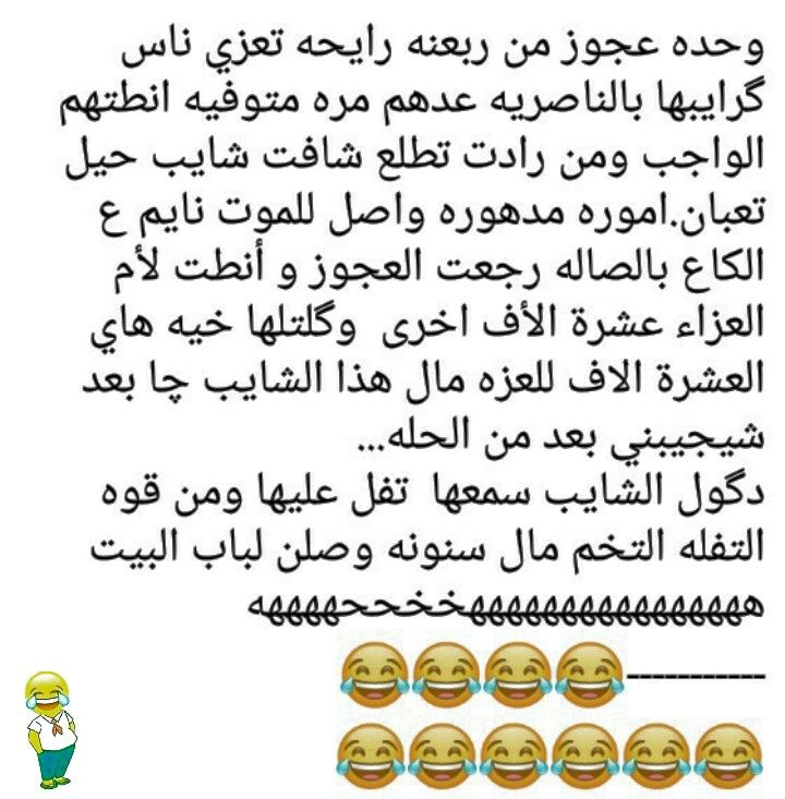 Pin By بنت البصره On صورة Funny School Jokes School Jokes School Humor