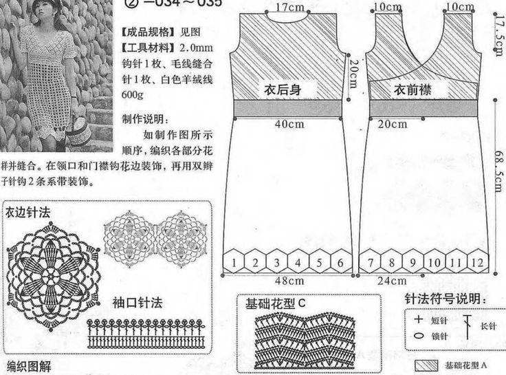 Crochetemoda: Maio 2012