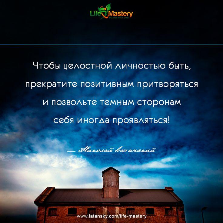 «Чтобы целостной личностью быть, прекратите позитивным притворяться и позвольте темным сторонам себя иногда проявляться!» — Николай Латанский  МАСТЕРСТВО ЖИЗНИ™ http://www.latansky.com/life-mastery