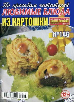 Золотая коллекция рецептов. Спецвыпуск № 146 (2013) Любимые блюда из картошки