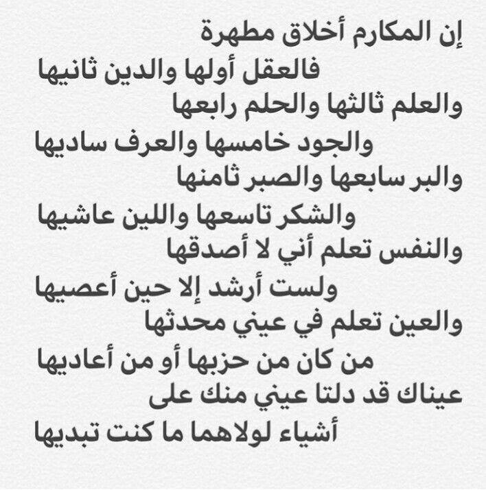 Pin By Amine Mastor On أب ي ات و أش ع ار Quotations Words Of Wisdom Words
