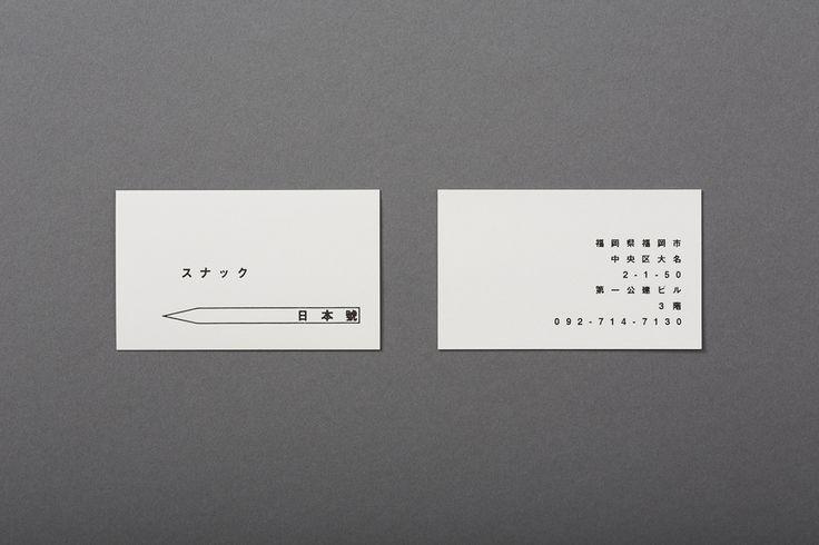 NIHONGO 2015 graphic design : Rikako Nagashima architect : Koichi Futastumata(CASE-REAL)