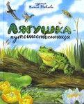 Ушинский, Мамин-Сибиряк - Лягушка-путешественница обложка книги
