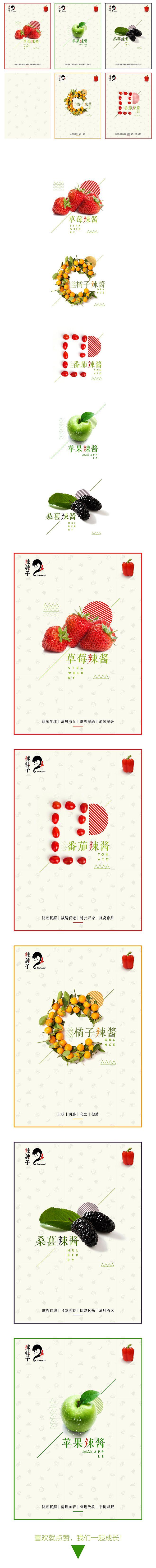 辣妹子辣酱海报设计 日本风格 文艺范|D...