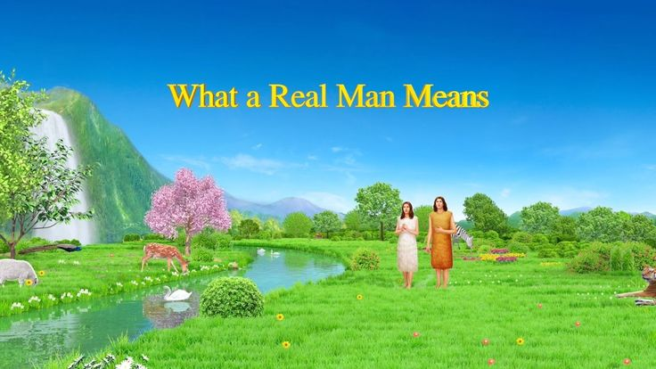 "Almighty God's Word ""What a Real Man Means"" 