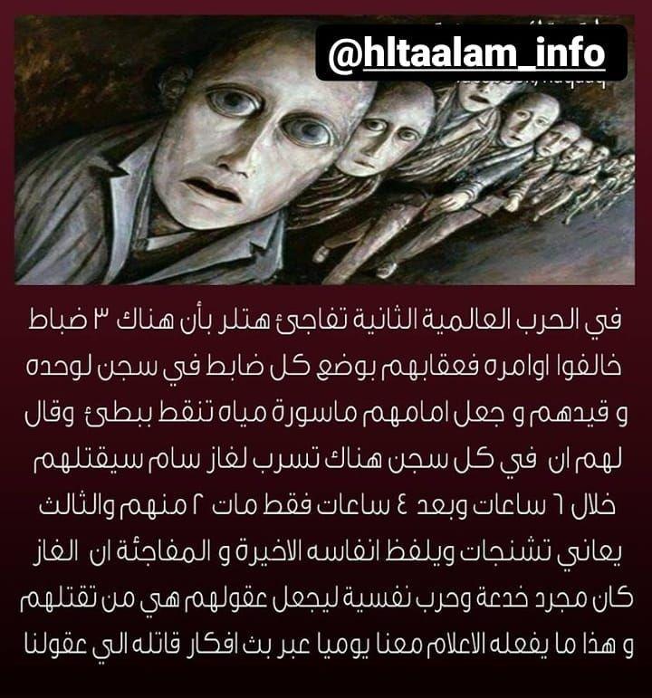هل تعلم Hltaalam Info Added A Photo To Their Instagram Account لايك ومتابعة ليصلك معلومات عامة و مفيدة للمتابع Fictional Characters Joker Character
