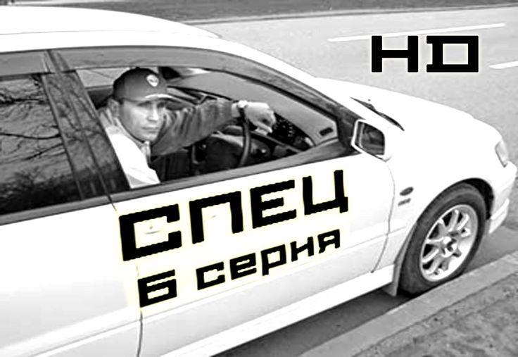 Фильм Спец 6 серия (1-6 серия) - криминальный сериал в хорошем качестве HD