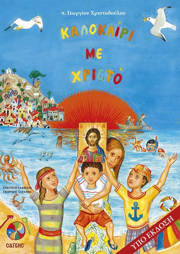 Με τη χάρη του Θεού, ένα νέο βιβλίο εξεδόθη για τις ανάγκες των παιδιών κατά τους θερινούς μήνες. Γραμμένο με πολλή αγάπη από τον Αιδεσιμολογιώτατο Πρωτοπρεσβύτερο π. Γεώργιο Χριστοδούλου, εφημέριο…
