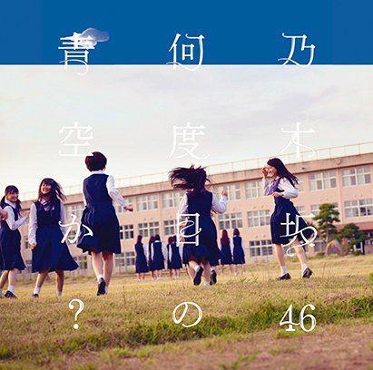 乃木坂46「何度目の青空か?」Type-Cジャケット