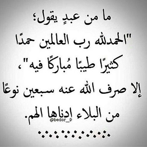 الحمدلله رب العالمين حمدآ كثيرآ طيبآ مباركآ فيه