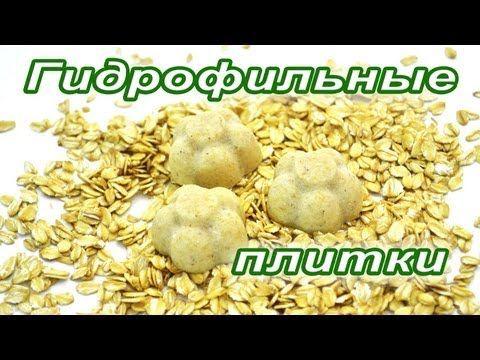 Гидрофильные плитки - Kamila-Secrets Выпуск 18 - YouTube