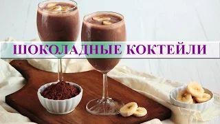 Шоколадные коктейли для осени