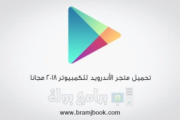 تحميل متجر الاندرويد للكمبيوتر 2018 أحدث إصدار مجانا برابط مباشر Download Google Play For Computer Google Play Gift Card Google Play Apps Google Play