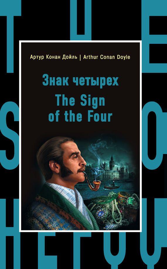 Знак четырех / The Sign of the Four #книги, #книгавдорогу, #литература, #журнал, #чтение