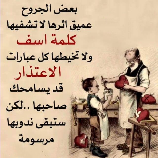 Pin By Lyan Hitham On Arabic Quotes Lovely Quote Talking Quotes Arabic Quotes
