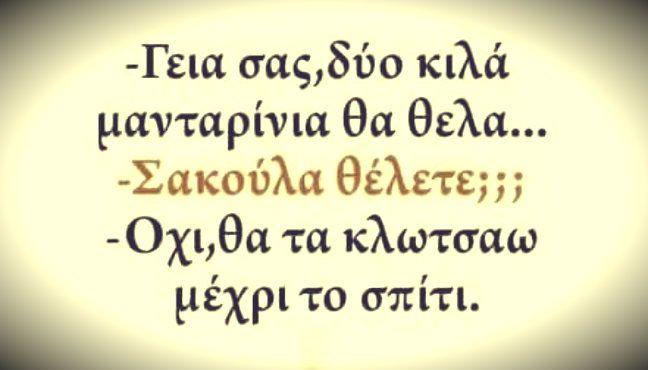 #greek#humor#