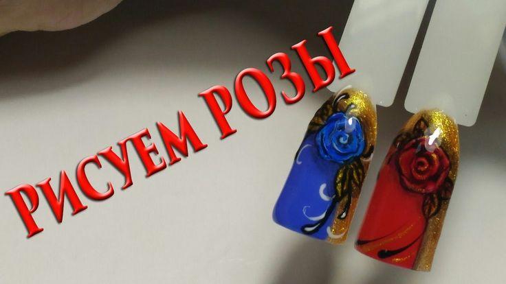 Синие розы. Дизайн ногтей гель лаком для начинающих.
