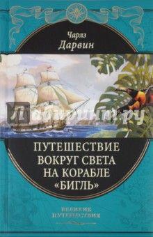 "Чарльз Дарвин - Путешествие вокруг света на корабле ""Бигль"" обложка книги"