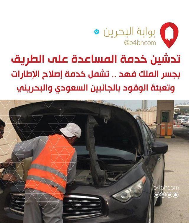 تدشين خدمة المساعدة على الطريق بجسر الملك فهد تشمل خدمة إصلاح الإطارات وتعبئة الوقود بالجانبين السعودي والبحريني أرقام الاتصال الجانب السعودي 0096659317153