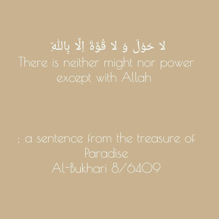 A sentence from the treasure of Paradise