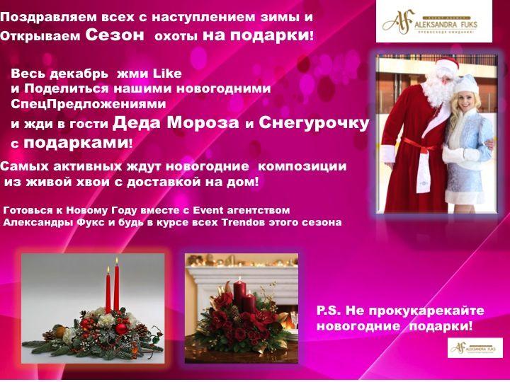 3 Декабря http://aleksandrafuks.ru/event/  Создаем Новогодний саунд-трек. Выбираем музыкальные композиции, настраивающий на сказочно-мандариновое настроение, закачиваем в телефон или плеер и слушаем новогодние музыкальные композиции по пути на работу или просто за чашечкой ароматного чая. #aleksandrafuks Event агентство Александры Фукс http://aleksandrafuks.ru/3-декабря/ http://aleksandrafuks.ru/category/event/