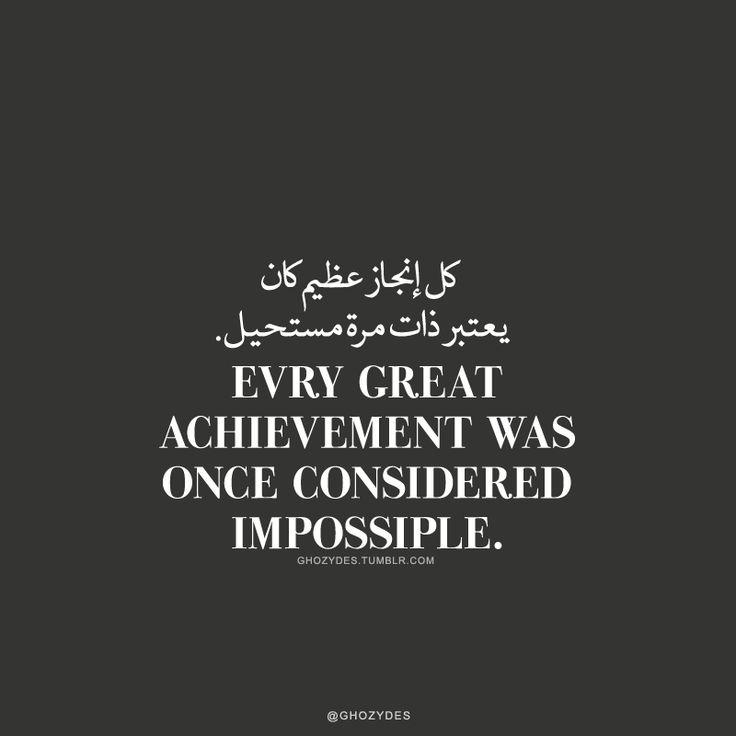 كل إنجاز عظيم كان يعتبر ذات مرة مستحيل #Ghozydes #اقتباسات_أدبية #اقتباسات_مترجمة