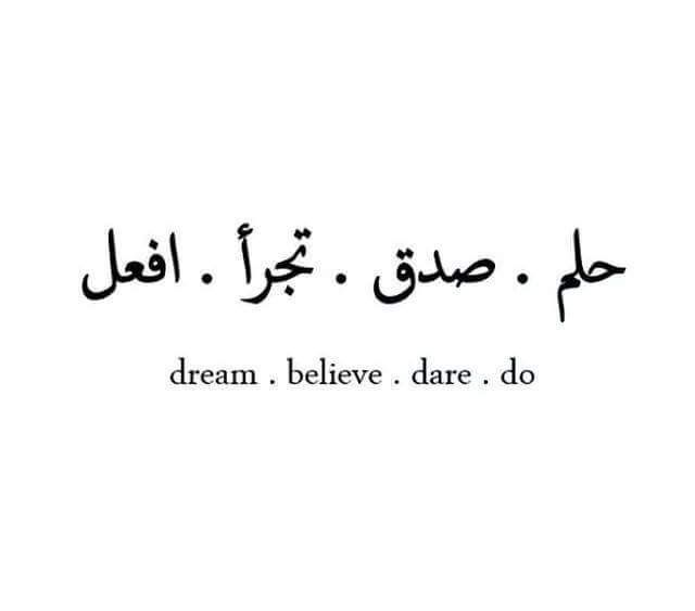 arabic quotes in arabic writing