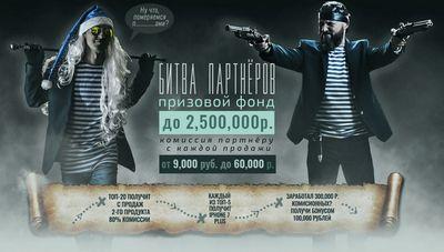 Безумная партнерская программа. Призовой фонд до 2,500,000 рублей.  Участвуете?