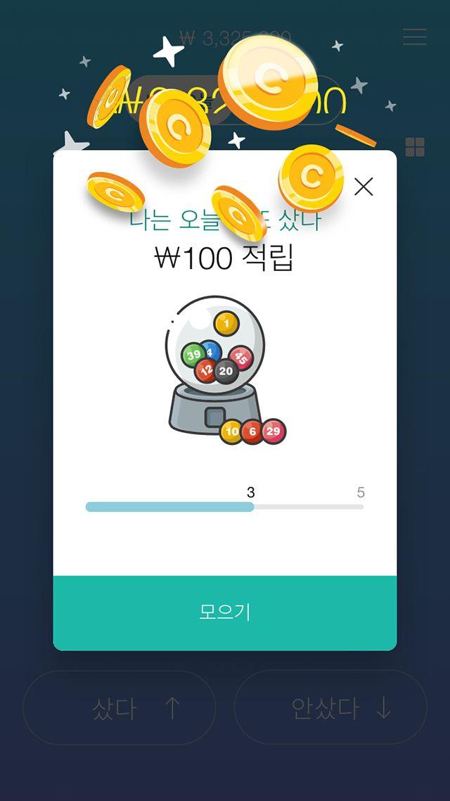 나무씨 app ui design