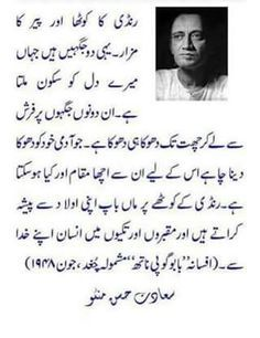 quotes by manto - Google Search