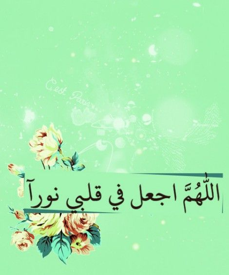 Oh Allah, create a light in my heart