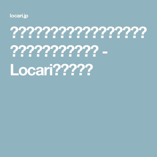 冷蔵庫で寝かせるだけ!簡単で美味しい「塩豚」を作り置き♡ - Locari(ロカリ)                                                                                                                                                                                 もっと見る