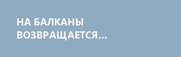 НА БАЛКАНЫ ВОЗВРАЩАЕТСЯ ХОЛОДНАЯ ВОЙНА http://rusdozor.ru/2017/06/30/na-balkany-vozvrashhaetsya-xolodnaya-vojna/  Уже долгое время от Сербии требует отказаться от предоставления дипломатического статуса сотрудникам Российско-сербского гуманитарного центра в Нише. Говорят, что это «шпионский центр», «скрытая военная база» Москвы на Балканах.  Активнее всего этого требуют агенты атлантического влияния в Сербии, прежде всего ...