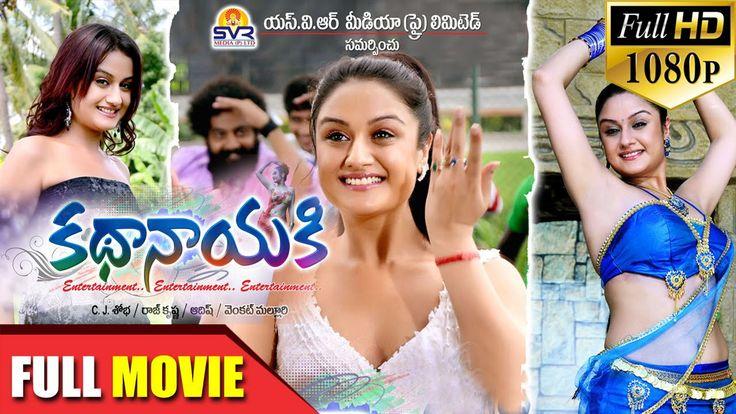Watch Kathanayaki Telugu Latest 2016 Full Length Movie   Sonia Agarwal, Jithan Ramesh Free Online watch on  https://free123movies.net/watch-kathanayaki-telugu-latest-2016-full-length-movie-sonia-agarwal-jithan-ramesh-free-online/