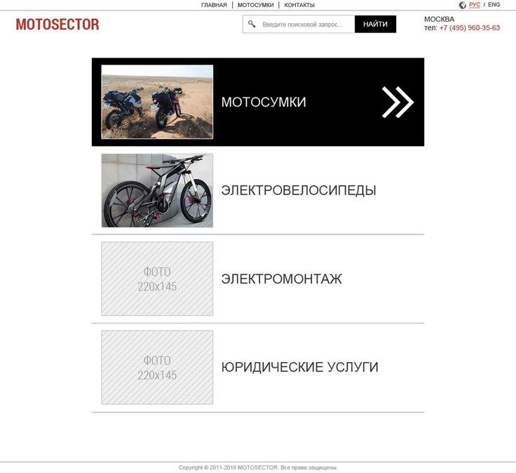 """Дизайн сайта для магазина """"Motosector""""   Студия веб-дизайна Cakewood #site #design #cakewood"""