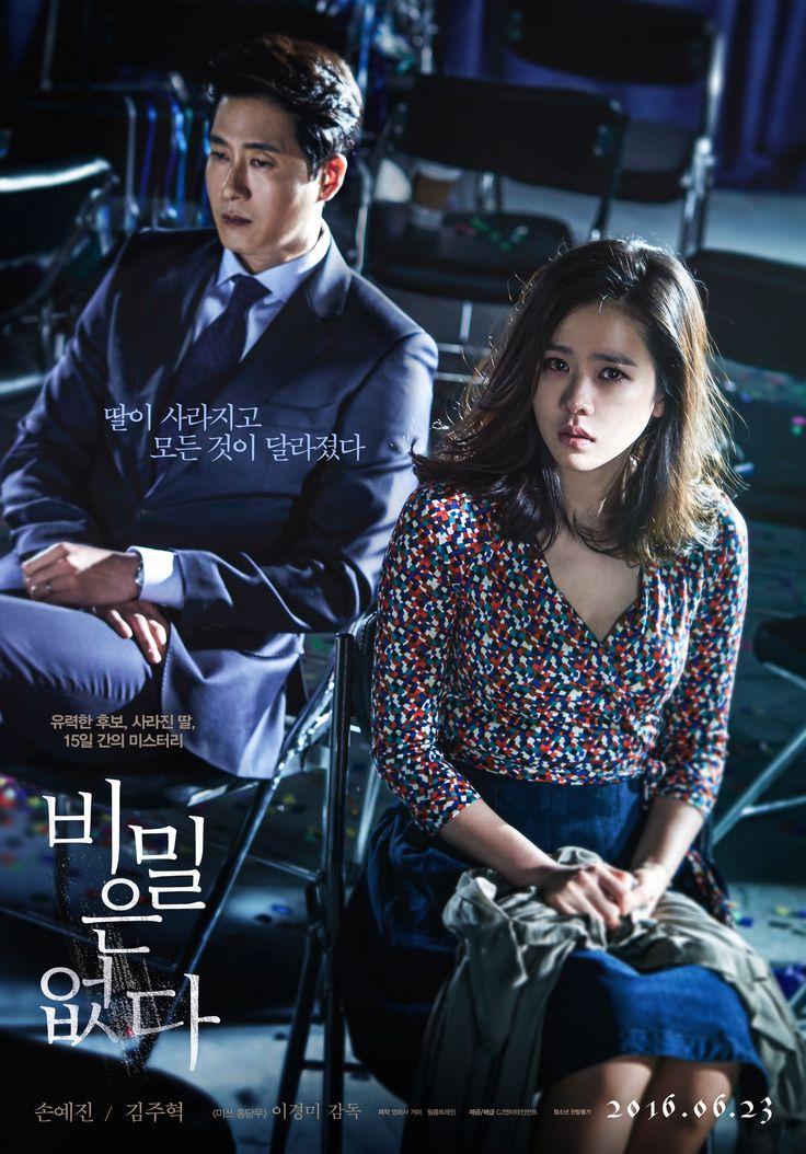 [비밀은 없다] 스릴러 / 한국 / 2016.06.23 개봉 / 손예진, 김주혁