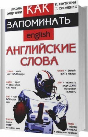 Как запоминать английские слова / Матюгин И. Ю. , Слоненко Т. Ю. (2001) PDF