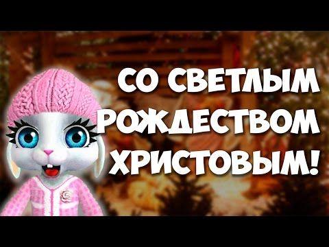 Поздравление со Светлым Рождеством! Красивые рождественские поздравления от #ZOOBE #МузЗайки - YouTube