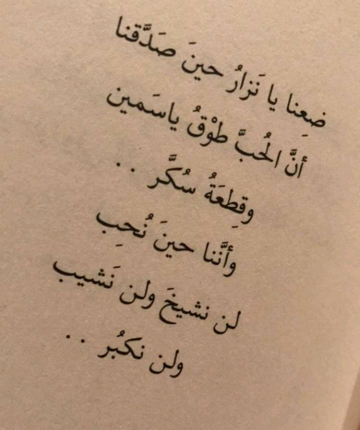 17 Best Images About Arabic Quotes, Poetry, Writings And
