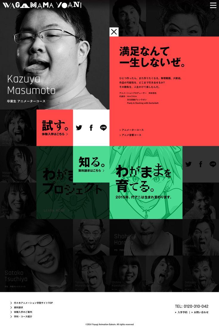 http://wagamama.yoani.co.jp/